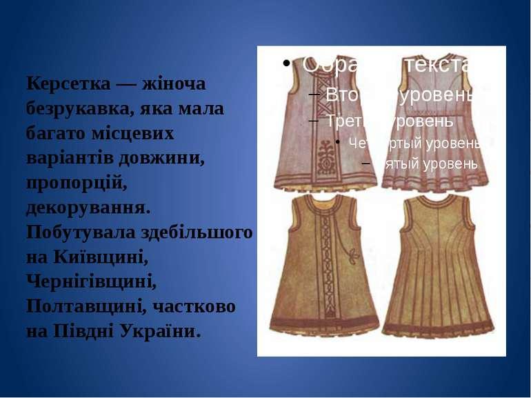 Керсетка — жіноча безрукавка, яка мала багато місцевих варіантів довжини, про...