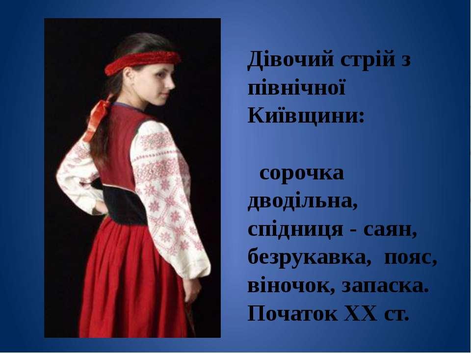Дівочий стрій з північної Київщини: сорочка дводільна, спідниця - саян, безру...