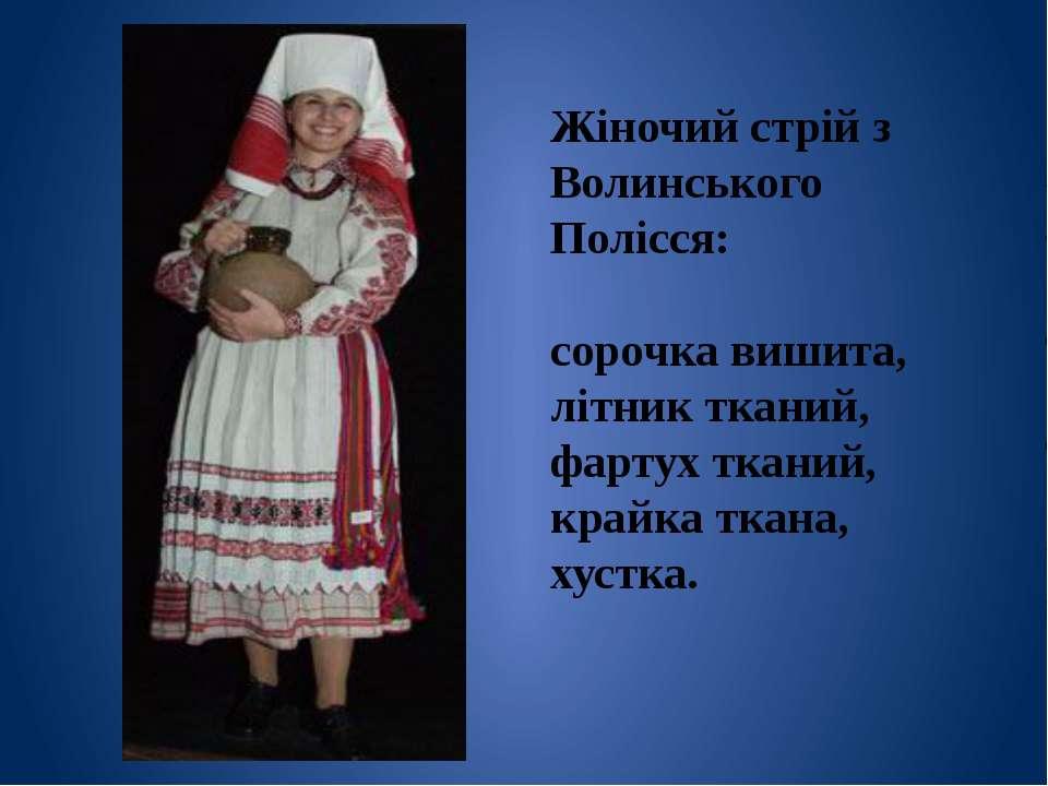 Жіночий стрій з Волинського Полісся: сорочка вишита, літник тканий, фартух тк...