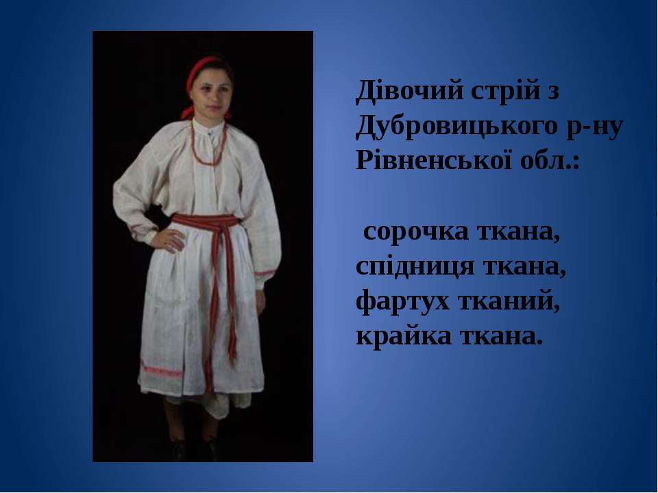 Дівочий стрій з Дубровицького р-ну Рівненської обл.: сорочка ткана, спідниця ...