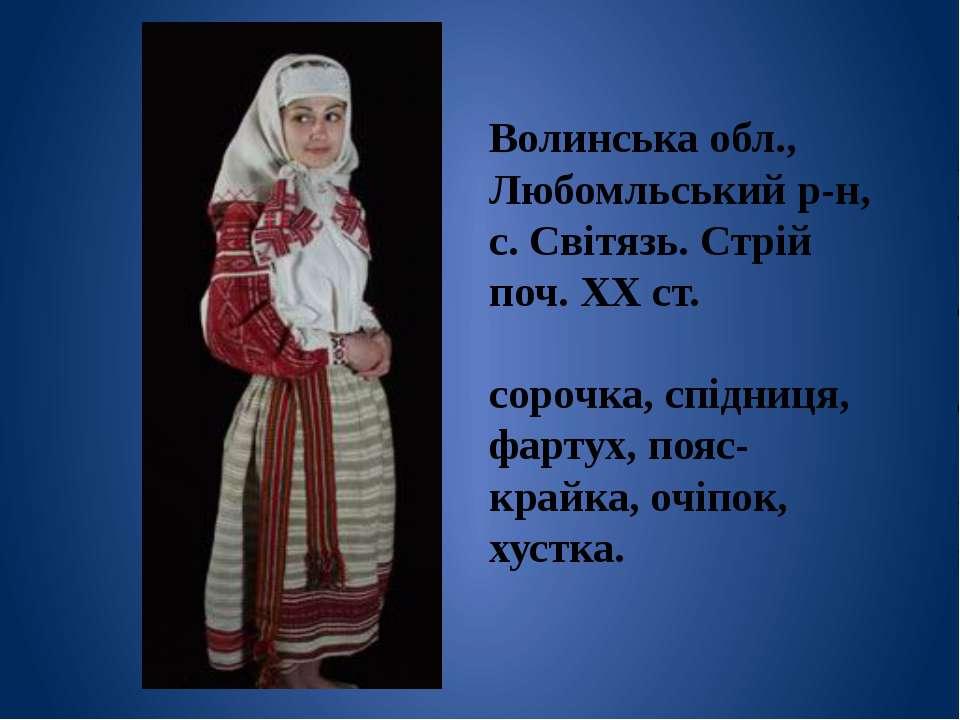 Волинська обл., Любомльський р-н, с. Світязь. Стрій поч. ХХ ст. сорочка, спід...