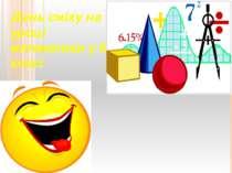 День сміху на уроці математики у 8 класі
