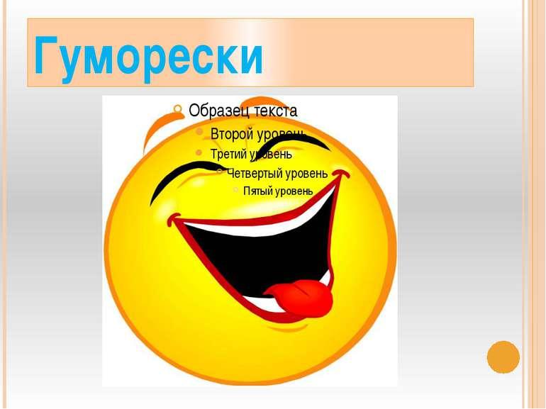 Гуморески