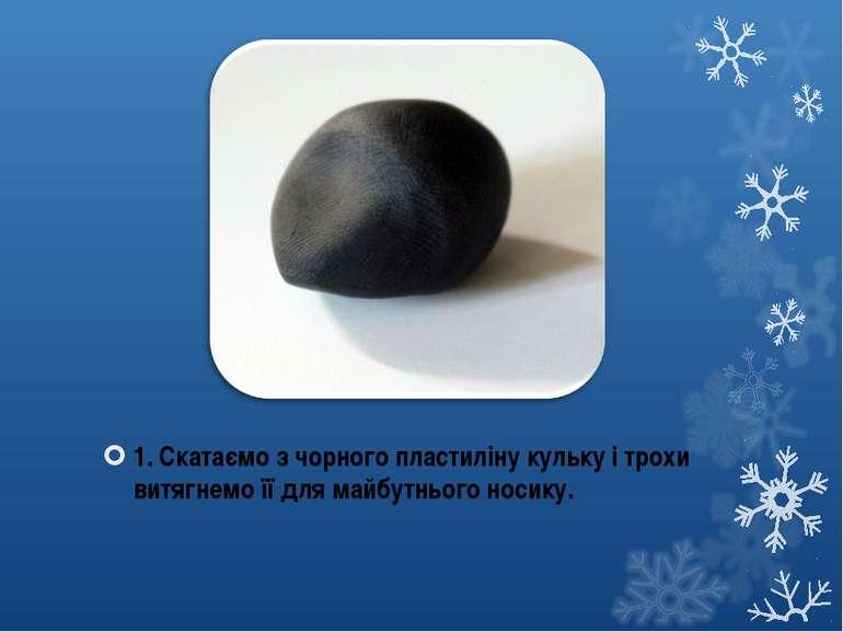 1. Скатаємо з чорного пластиліну кульку і трохи витягнемо її для майбутнього ...