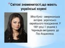 Світові знаменитості,що мають українські корені Міла Куніс - американська акт...