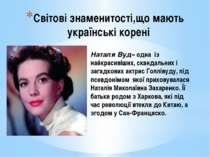 Світові знаменитості,що мають українські корені Наталя Вуд– одна із найкрасив...