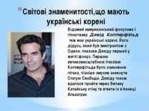 Світові знаменитості,що мають українські корені Відомий американський фокусни...