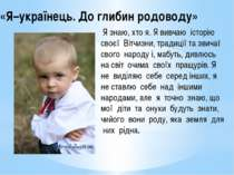 «Я–українець. До глибин родоводу» Я знаю, хто я. Я вивчаю історію своєї Вітчи...