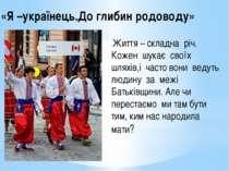 «Я –українець.До глибин родоводу» Життя – складна річ. Кожен шукає своїх шлях...