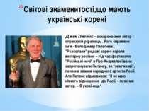 Світові знаменитості,що мають українські корені Джек Пеленс – оскароносний ак...