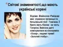 Світові знаменитості,що мають українські корені Відома Вайнона Райдер має спр...