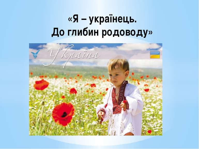«Я – українець. До глибин родоводу»