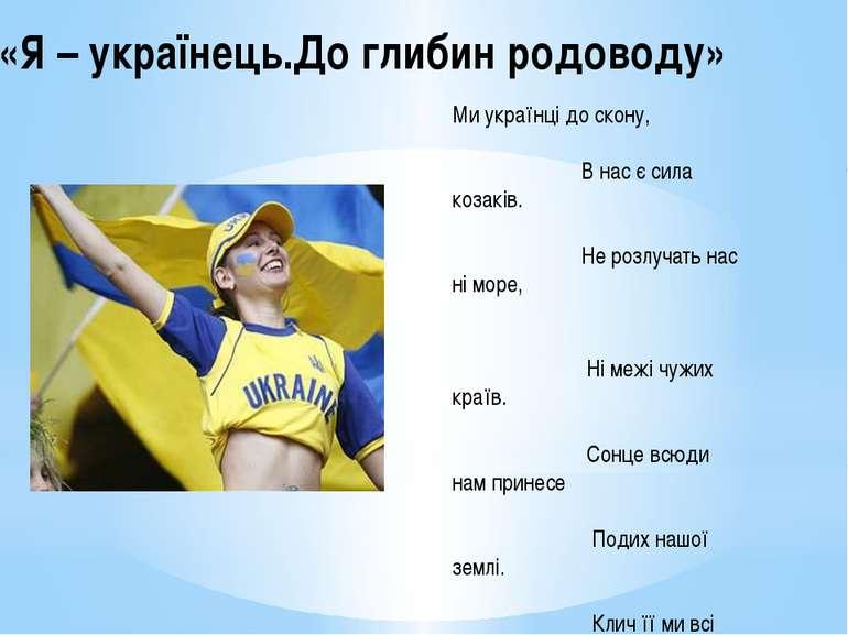 «Я – українець.До глибин родоводу» Ми українці до скону, В нас є сила козаків...