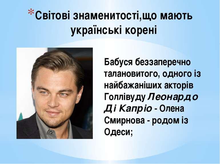 Світові знаменитості,що мають українські корені Бабуся беззаперечно талановит...