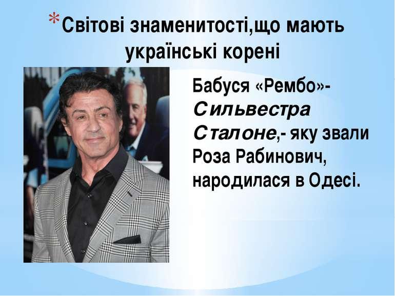 Світові знаменитості,що мають українські корені Бабуся «Рембо»-Сильвестра Ста...