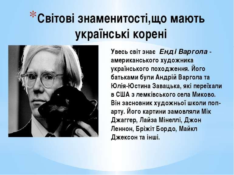 Світові знаменитості,що мають українські корені Увесь світ знає Енді Варгола ...