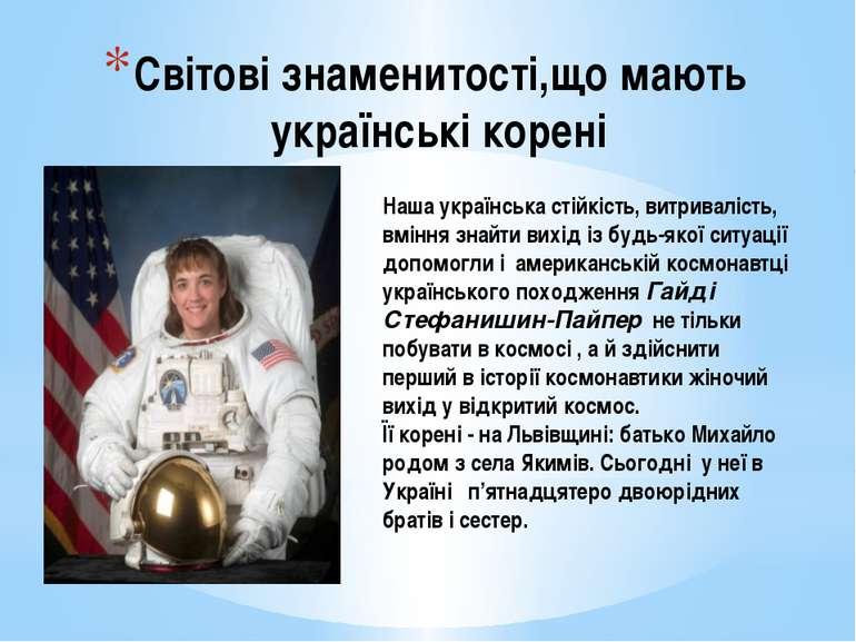 Світові знаменитості,що мають українські корені Наша українська стійкість, ви...