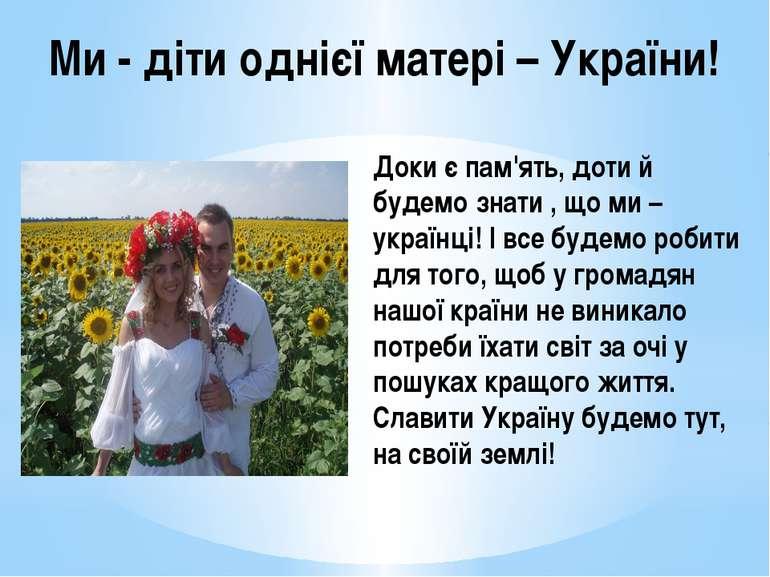 Ми - діти однієї матері – України! Доки є пам'ять, доти й будемо знати , що м...