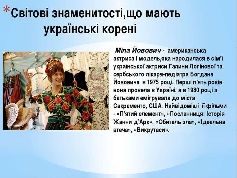 Світові знаменитості,що мають українські корені Міла Йовович - американська а...