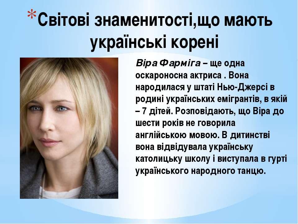 Світові знаменитості,що мають українські корені Віра Фарміга – ще одна оскаро...