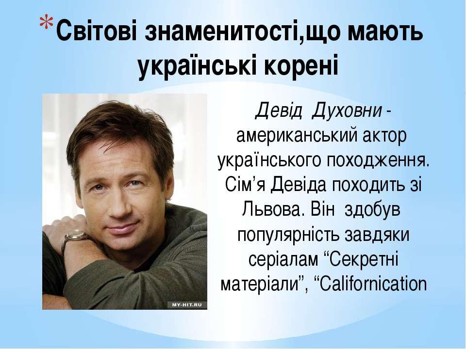 Світові знаменитості,що мають українські корені Девід Духовни - американський...