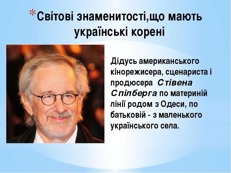 Світові знаменитості,що мають українські корені Дідусь американського кінореж...