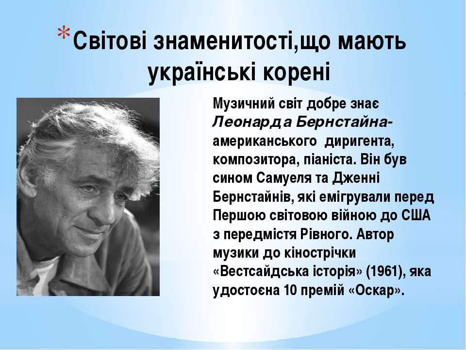Світові знаменитості,що мають українські корені Музичний світ добре знає Леон...