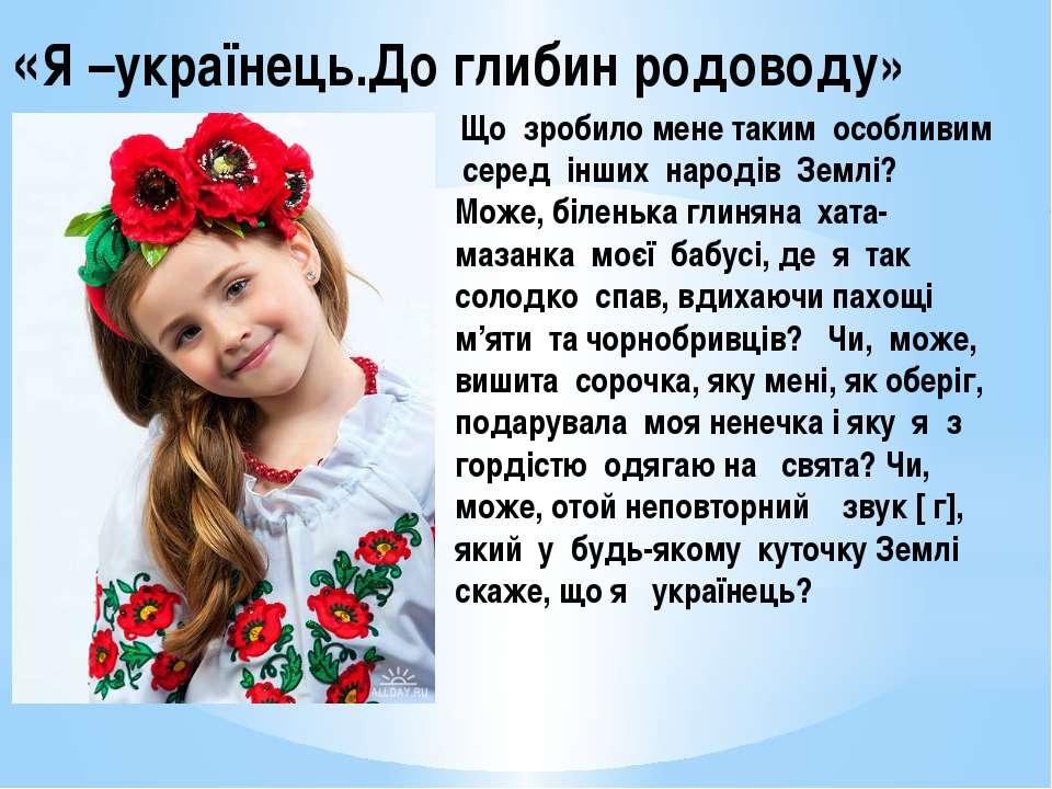 «Я –українець.До глибин родоводу» Що зробило мене таким особливим серед інших...