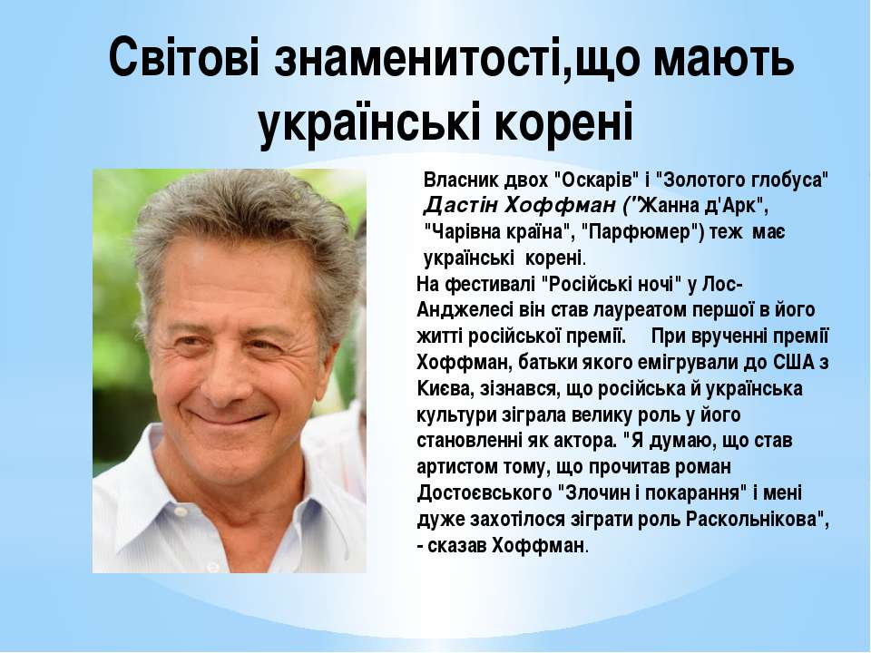 """Світові знаменитості,що мають українські корені Власник двох """"Оскарів"""" і """"Зол..."""