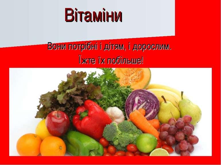 Вітаміни Вони потрібні і дітям, і дорослим. Їжте їх побільше!