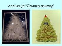 """Аплікація """"Ялинка взимку"""""""