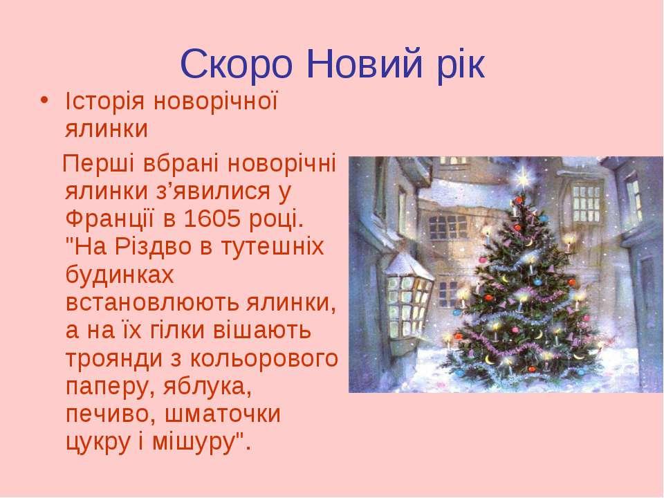 Скоро Новий рік Історія новорічної ялинки Перші вбрані новорічні ялинки з'яви...