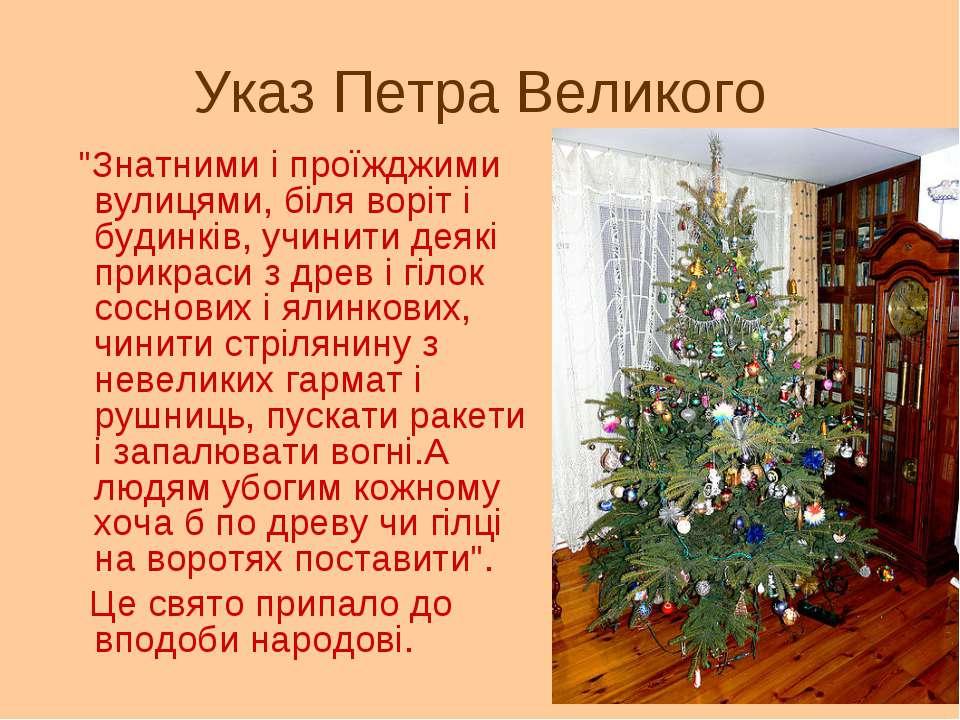 """Указ Петра Великого """"Знатними і проїжджими вулицями, біля воріт і будинків, у..."""