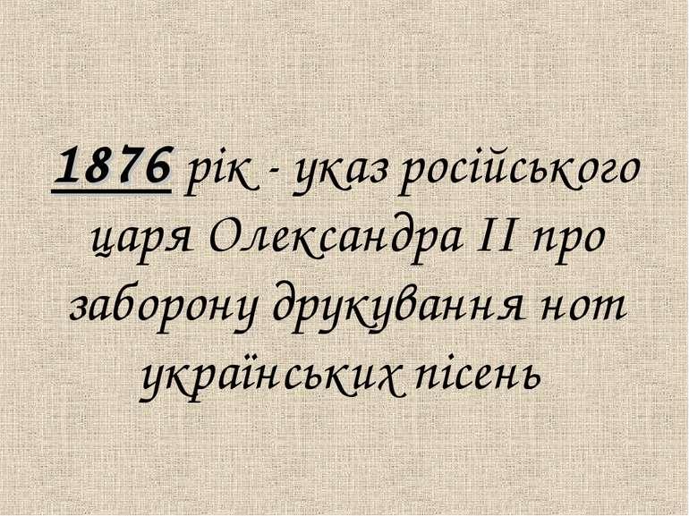 1876 рiк - указ росiйського царя Олександра ІІ про заборону друкування нот ук...