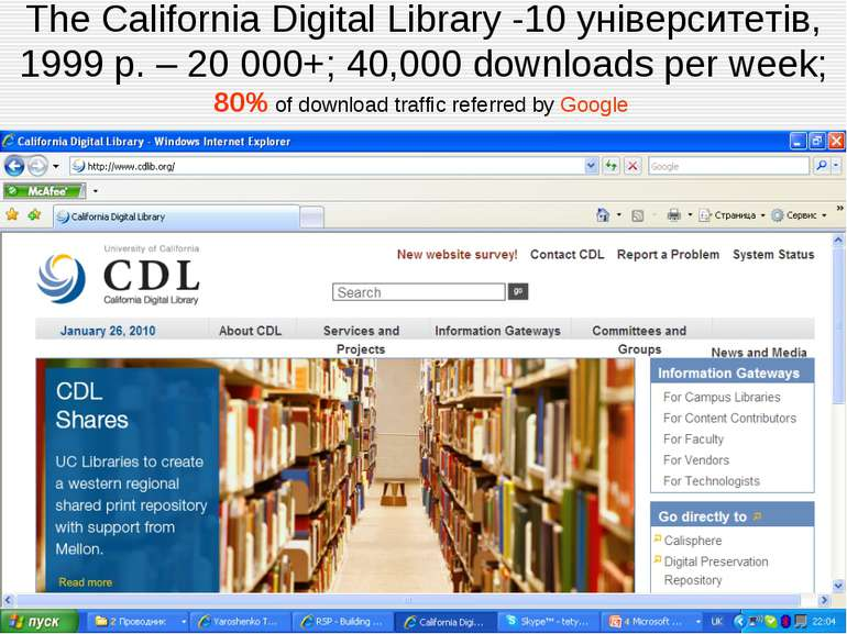 The California Digital Library -10 університетів, 1999 р. – 20 000+; 40,000 d...