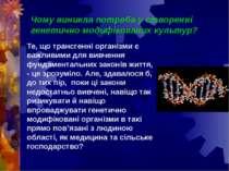 Чому виникла потреба у створенні генетично модифікованих культур? Те, що тран...