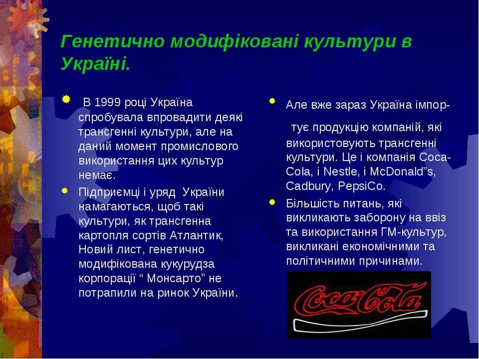 Генетично модифіковані культури в Україні. В 1999 році Україна спробувала впр...