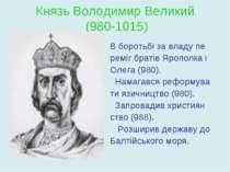 Князь Володимир Великий (980-1015) В боротьбі за владу пе реміг братів Яропол...