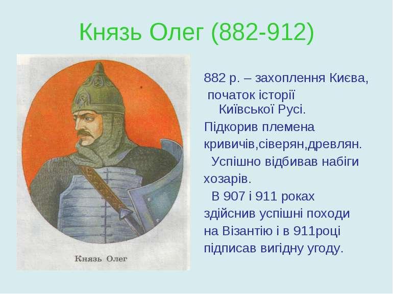 Князь Олег (882-912) 882 р. – захоплення Києва, початок історії Київської Рус...