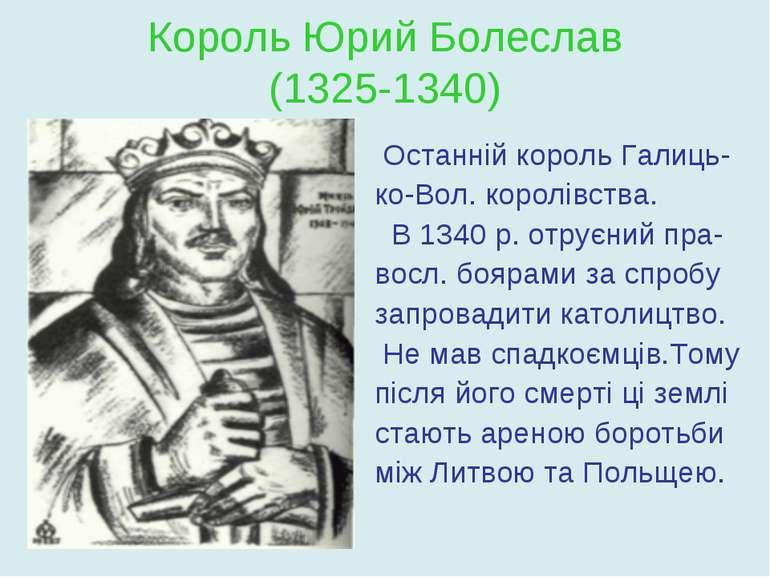 Король Юрий Болеслав (1325-1340) Останній король Галиць- ко-Вол. королівства....