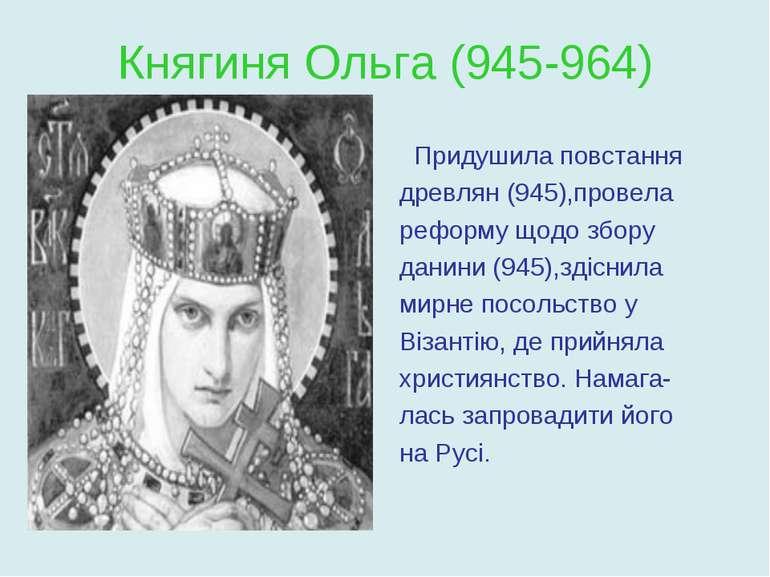 Княгиня Ольга (945-964) Придушила повстання древлян (945),провела реформу щод...