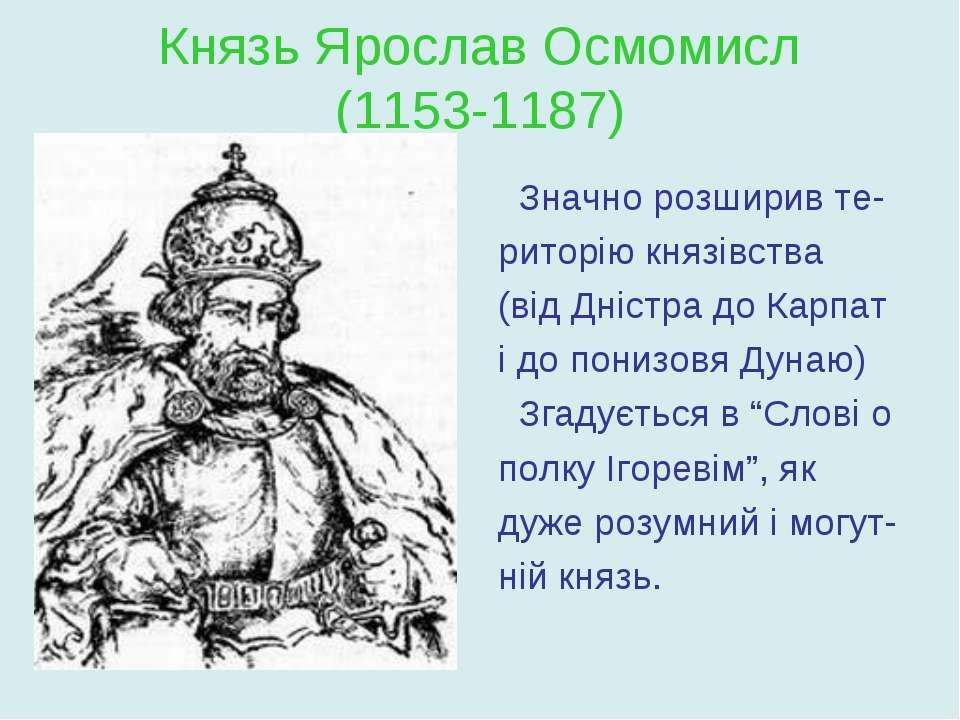 Князь Ярослав Осмомисл (1153-1187) Значно розширив те- риторію князівства (ві...