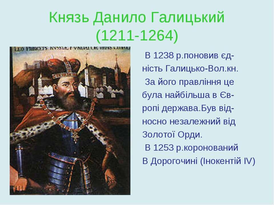 Князь Данило Галицький (1211-1264) В 1238 р.поновив єд- ність Галицько-Вол.кн...