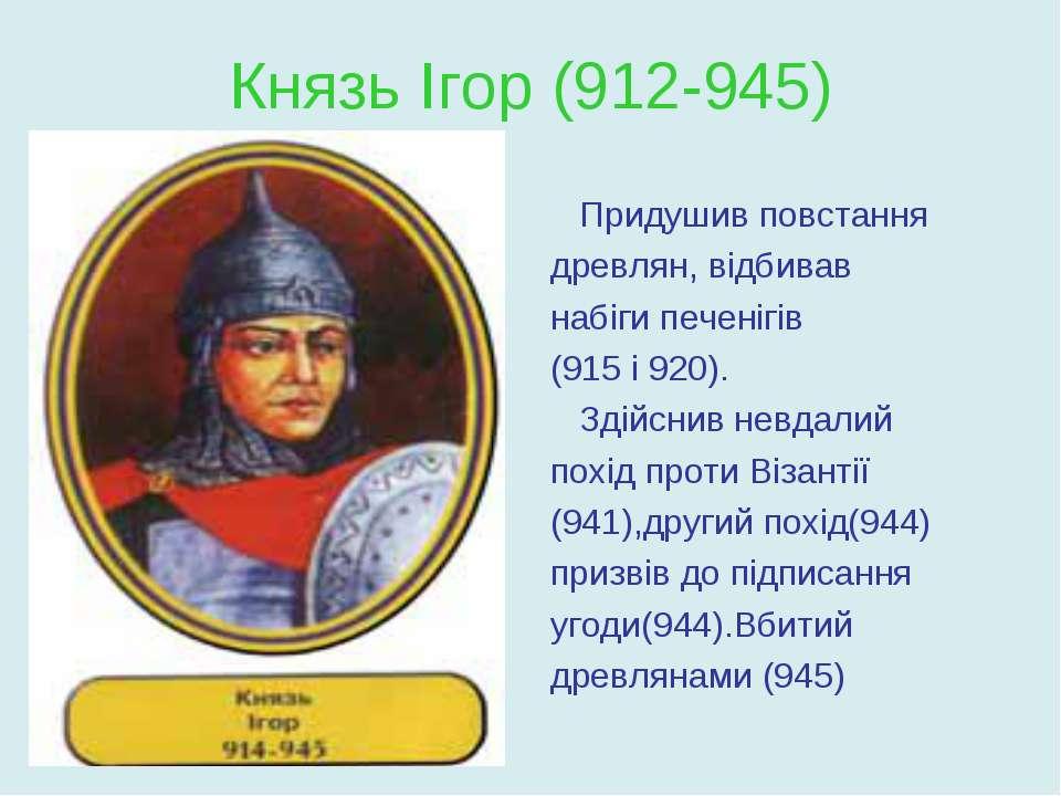 Князь Ігор (912-945) Придушив повстання древлян, відбивав набіги печенігів (9...