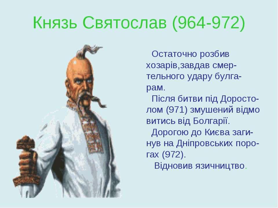 Князь Святослав (964-972) Остаточно розбив хозарів,завдав смер- тельного удар...