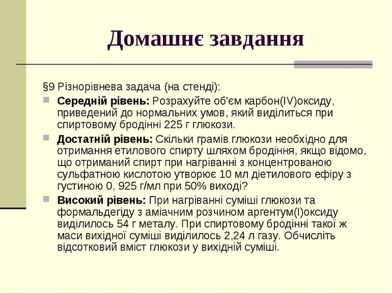 Домашнє завдання §9 Різнорівнева задача (на стенді): Середній рівень: Розраху...
