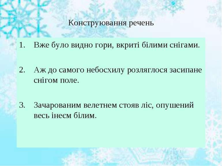 Конструювання речень Вже було видно гори, вкриті білими снігами. Аж до самого...