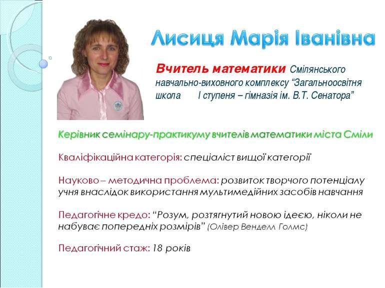 """Вчитель математики Смілянського навчально-виховного комплексу """"Загальноосвітн..."""