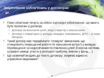Закріплення зобов'язань у договорах Певні обов'язки тягнуть за собою відповід...