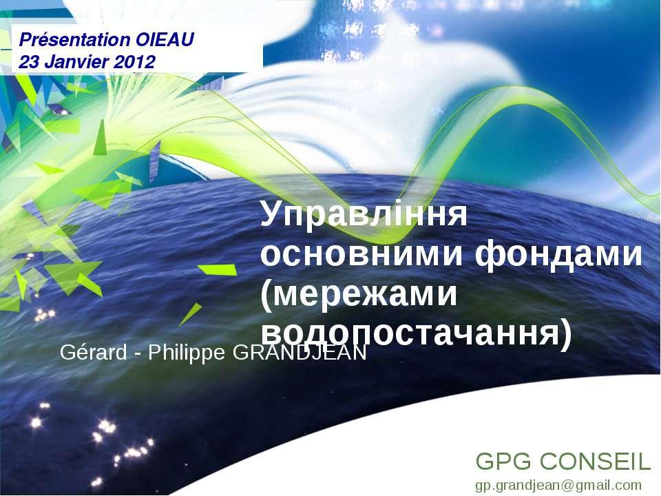 Gérard - Philippe GRANDJEAN Управління основними фондами (мережами водопостач...